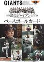 楽天トレカショップ二木■セール■BBM 読売ジャイアンツ 2014 BOX