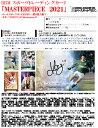 (予約)BBM スポーツトレーディングカード 「MASTERPIECE 2021」 BOX (送料無料) 11月中旬発売予定