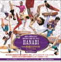 楽天トレカショップ二木■セール■BBM 体操NIPPONカードセット 2015「HANABI」