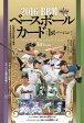 2016 BBM ベースボールカード 1stバージョン BOX(送料無料)