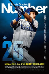"""Number ナンバー アスリートカード """"25 <strong>筒香嘉智</strong>"""" BOX"""