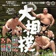ショッピング大相撲 BBM 2016 大相撲カード BOX