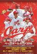 BBM 広島東洋カープ ベースボールカード 2016 BOX(送料無料)
