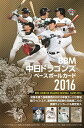 ■感謝セール■BBM 中日ドラゴンズ ベースボールカード 2016 BOX