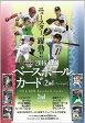 (予約)2016 BBM ベースボールカード 2ndバージョン BOX■3ボックスセット■(送料無料)(8月10日入荷予定)