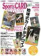 (予約)BBM スポーツカードマガジン NO.118(2016年/9月号) (7月27日発売)