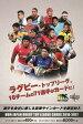 (予約)BBM ジャパン ラグビー トップリーグカード 2016/2017 BOX(送料無料) (9月下旬発売予定)