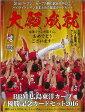 (予約)BBM 広島東洋カープ優勝記念カードセット 2016 大願成就(たいがんじょうじゅ) 10月27日発売