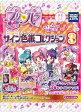 (5月31日以降出荷分)タカラトミー プリパラ サイン色紙コレクション3(食玩) BOX