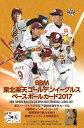 BBM 東北楽天ゴールデンイーグルス ベースボールカード 2017 BOX(送料無料)