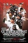 BBM 千葉ロッテマリーンズ ベースボールカード 2017 BOX(送料無料)