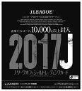 2017 Jリーグオフィシャルトレーディングカード BOX(送料無料)
