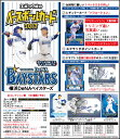 EPOCH ベースボールカード 2017 横浜DeNAベイスターズ BOX■特価カートン(20箱入)■