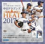 BBM ベースボールカードセット 中日ドラゴンズ HEAT 2017 (送料無料)