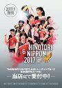 (予約)火の鳥NIPPON 2017 公式トレーディングカード BOX■5ボックスセット■(二木限定BOX特典カード添付) (9月9日発売予定)
