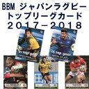 BBM ジャパン ラグビー トップリーグカード 2017/2018 BOX■3ボックスセット■(送料