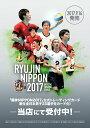 龍神NIPPON 2017 公式トレーディングカード BOX■ハーフカートン(10箱入)■(二木限定BOX特典カード添付)