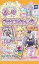 タカラトミー プリパラ プリチケコレクショングミ Vol.15(食玩)BOX 9月18日発売