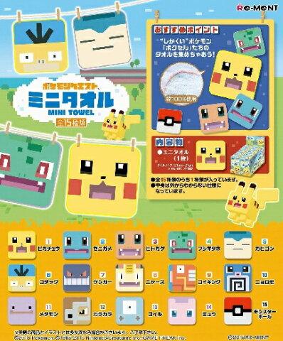 (予約)リーメント ポケットモンスター ポケモンクエスト ミニタオル[10個入り]BOX 2018年9月10日発売予定