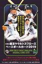 BBM 東京ヤクルトスワローズ ベースボールカード 2019 BOX (送料無料)
