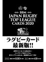 BBM ジャパンラグビー トップリーグカード 2020 BO...