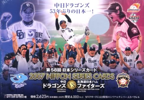 Sale ■ ■ BBM2007 58 Japan series cards