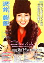 ■セール■沢井美優 オフィシャルカードコレクション Cherish