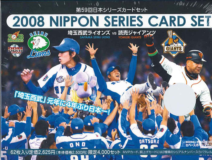 Sale ■ ■ BBM 2008 59 Japan series card set