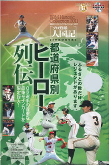 BBM historic collection 2011 ~ pro baseball 人国記-another State hero retsuden