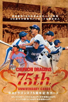 Sale ■ ■ BBM Chunichi Dragons 75th anniversary cards