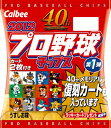 2012 the first Calbee professional baseball Tips BOX (because you are expired, please purchase only the card purpose.)