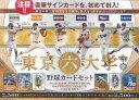 楽天トレカショップ二木■セール■2012 BBM 東京六大学野球カードセット