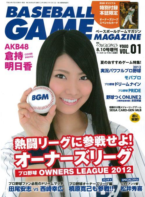 Baseball game magazine VOL.1 issue ( Smith Matsui Hideki journal )