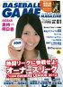 ■セール■ベースボールゲームマガジン VOL.1 創刊号(オーナーズリーグ松井秀喜収録)