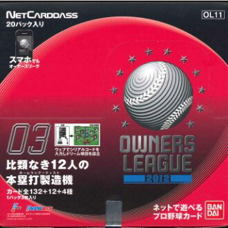 2012 03 professional baseball owners league OWNERS LEAGUE [OL11] BOX