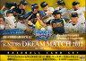 ■セール■サントリー ドリームマッチ2012 in 東北 ベースボールカードセット