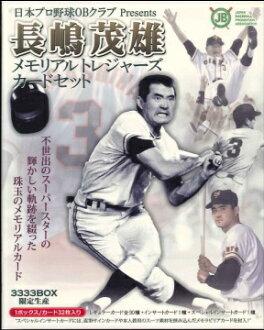 日本職業棒球轉播俱樂部提出了長島茂雄紀念珍品卡套