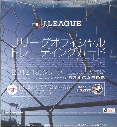 ■セール■2012 Jリーグオフィシャルトレーディングカード 1stシリーズ BOX