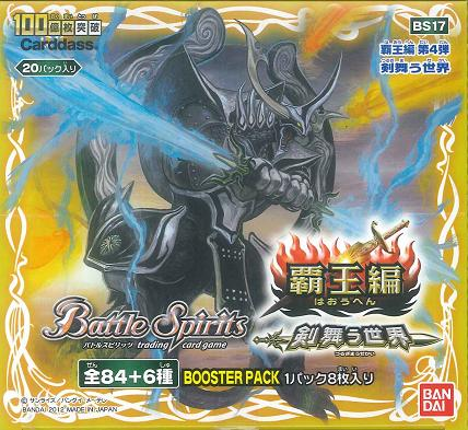 Sale ■ ■ spirits Overlord series vol.4 Booster Pack BOX