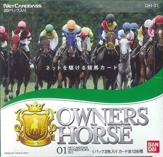 Owner's horse OWNERS HORSE 01 Booster Pack BOX (subject to prod motion Pack)