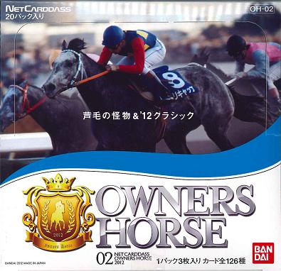 OWNERS HORSE 02 owner's horse series 2 Booster Pack BOX
