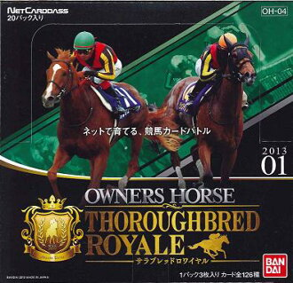 Owner's horse サラブレッドロワイヤル 01 Booster Pack BOX (campaign subject to limited edition special Pack)