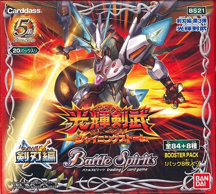 Battle spirits sword blade No. 3 Edition Booster Pack BOX