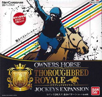 Owners hose thoroughbred royal jockeys expansion BOX