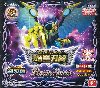Battle spirits sword Blade Series Vol.4 Booster Pack BOX ( 5/24/2013 release)