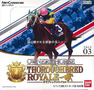 Owner's horse サラブレッドロワイヤル 03 Booster Pack BOX (released in 8/24