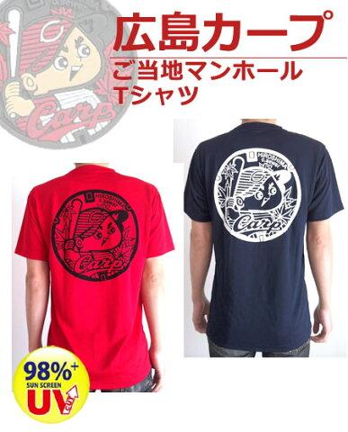 広島東洋カープ ご当地マンホールTシャツ カープx広島市