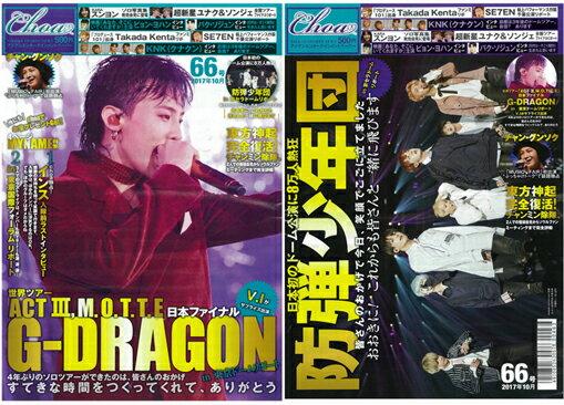 ■日刊スポーツchoa(チョア)第66号 DM便発送のみ