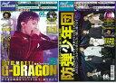■日刊スポーツchoa(チョア)第66号 発送は11月1日から