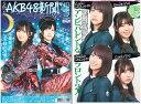 日刊スポーツ「月刊AKB48グループ新聞」18年8月号 ※8...